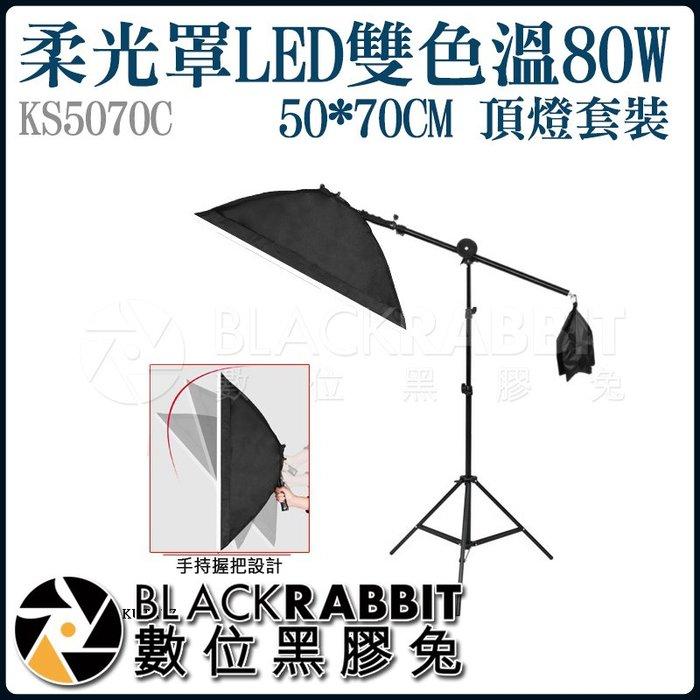 數位黑膠兔【 50*70CM柔光罩LED雙色溫80W頂燈套裝 KS5070CD 】頂燈 柔光罩