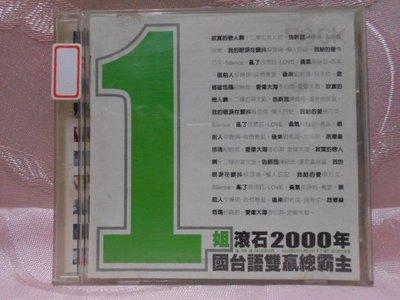 【采葳音樂網】-華語CD–〝1姐-滾石2000年國台語雙贏總霸主〞專輯   A1 高雄市