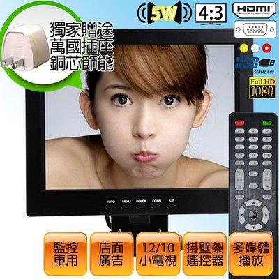 【柑仔舖】買一送五 12吋 小電視 車用電視 迷你電視 電視電腦顯示器廣告行銷 支援電視棒機上盒安博盒子月光寶盒監視器