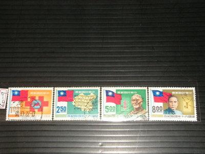 【愛郵者】〈舊票〉60年 建國60年國慶紀念 4全 少 直接買 / 紀138 U60-9