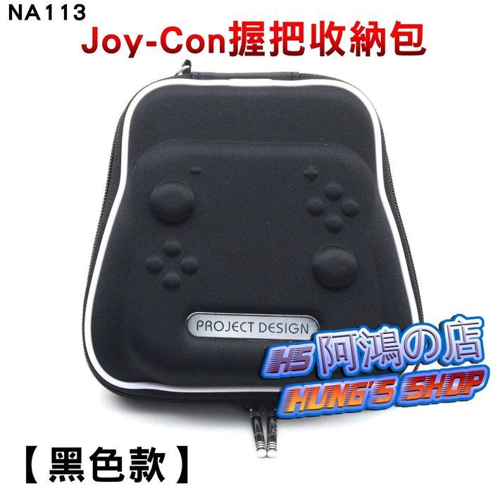 阿鴻の店-【全新現貨】Switch 黑色 Joy-Con 握把 手把包 創念 硬殼包 NS 收納包 附吊繩[NA113]