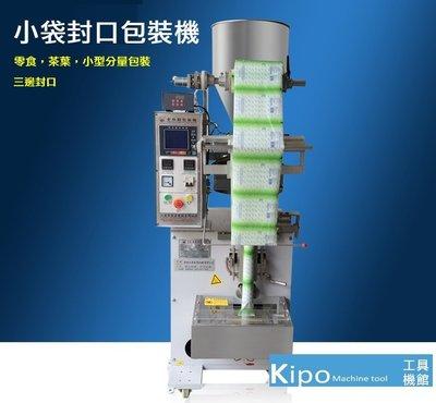 自動顆粒背封包裝機/小袋炒貨瓜子零食茶葉定量分裝機/灌裝機/小包裝封口機-VHB010104A