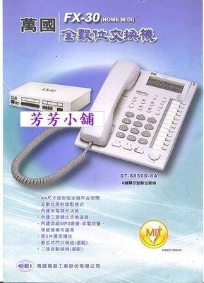 台灣製造、品質可靠。萬國 FX-30 全數位交換機、408主機+4部螢幕話機
