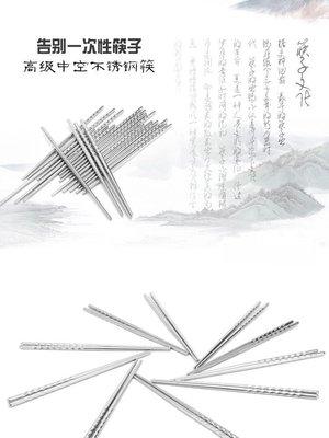 環保防滑中空螺紋不銹鋼筷子304 白鐵...