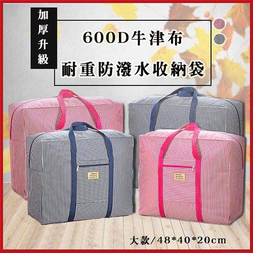 加厚600D耐重防潑水收納袋(大) 居家收納/外出旅遊/搬家首選品 【KL16006】JC雜貨
