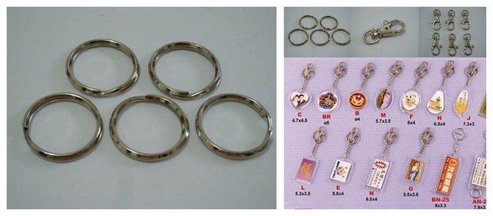 鐵環圈 ~ 匙扣 附鉤頭 鑰匙圈 鎖圈 鎖鍊 ~ 鑰匙圈配件 ~ 量大另議 ~