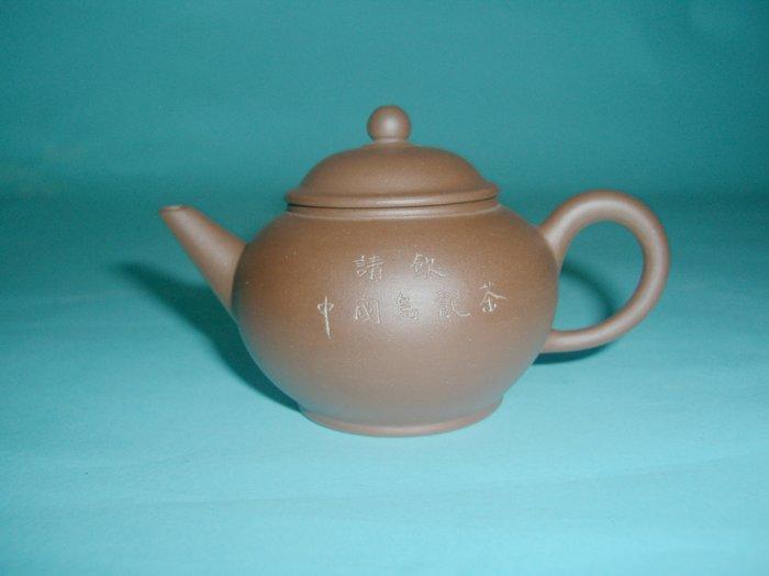 (3包)中國宜興早期老技師請飲中國烏龍茶100CC標準水平紫砂壺(85年以前開茶行留下來的福)