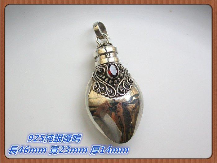 【雅之賞|藏傳|佛教文物】*特賣*925純銀嘎嗚~Q083