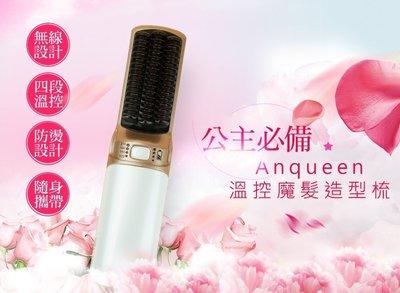 快搶 女神代言? ANQUEEN QA-N17 溫控魔髮 造型梳 無線設計 四段溫控 防燙齒梳設計 直髮梳 可充電