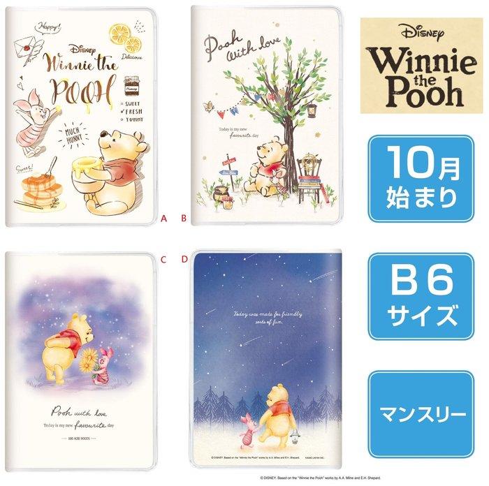 迪士尼DISNEY《預購》小熊維尼 2020行事曆/記事本/手帳B6~日本製~共4款~心心小舖