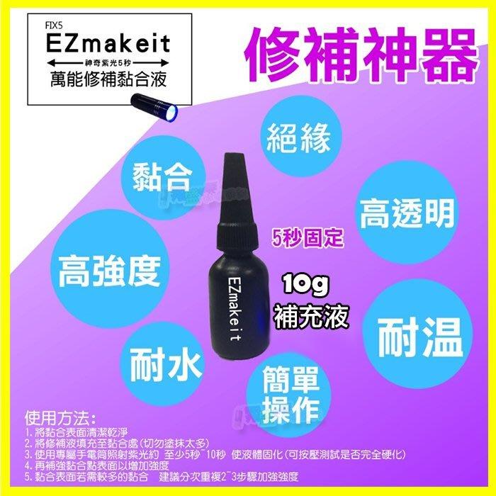 HANLIN EZmakeit FIX5 神奇紫光5秒萬物可黏DIY萬能修補黏貼快乾膠 10g黏合液補充瓶