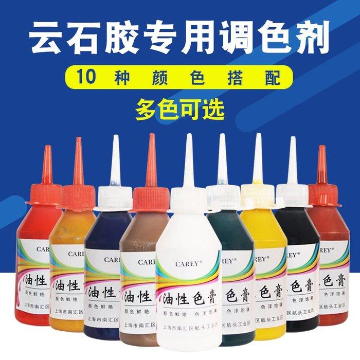 Coco-油性色膏大理石調色膏 修補云石膠調色劑石材調色劑地面補膠調色
