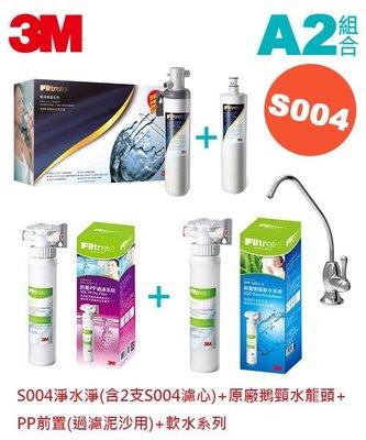 【全省免費安裝】A2組合 3M S004 高水量型淨水器 CP值超高 保固一年 含PP前置+軟水