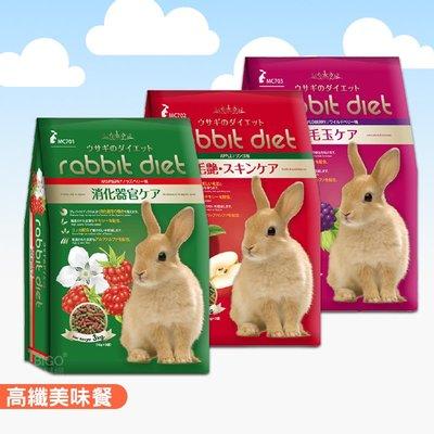 【FOR兔子】高纖美味餐 寵物食品 寵物餐 兔子用品 寵物兔食品 乾糧 寵物糧食