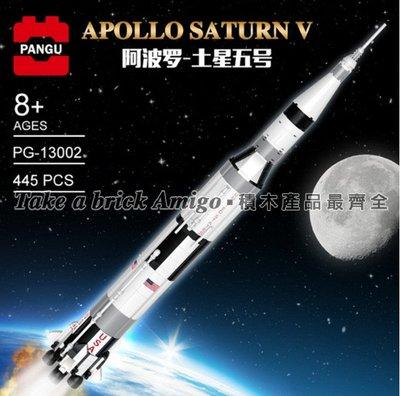 阿米格Amigo│PG-13002 農神5號 阿波羅土星5號 土星5號 登月艙 太空 月球 科技系列 積木 非樂高但相容