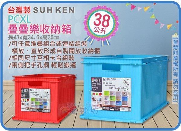 =海神坊=台灣製 PCXL 疊疊樂收納箱 整理箱 置物箱 分類箱 儲物盒 組合櫃 工具箱 38L 9入3950元免運