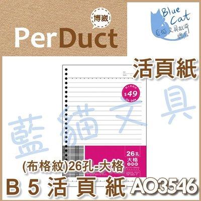 【可超商取貨】補充頁/ 隨手記【BC52360】〈AO3546〉B5 26孔布格紋活頁紙-大格49/ 包《博崴》【藍貓文具】 新北市