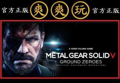 PC版 爽爽玩 STEAM 潛龍諜影5原爆點 Metal Gear Solid V: Ground Zeroes