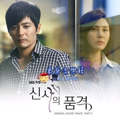 【象牙音樂】韓國電視原聲帶-- 紳士的品格 A Gentleman's Dignity OST Part 2 (SBS TV Drama)