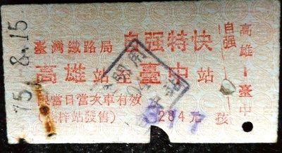 【熊熊的家^Q^】H89901 (1) 自強特快 橫式 (高雄→臺中) 楠梓站發售