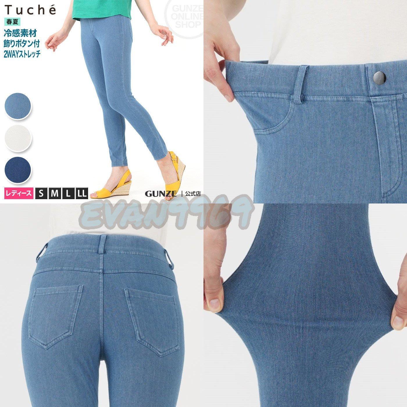 日本 GUNZE郡是 涼感彈力牛仔褲 顯瘦修身 彈力褲 9分褲 涼感褲