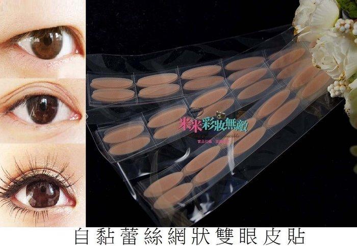 【米米彩妝無敵】捲筒 自黏蕾絲網狀雙眼皮貼 寬版 L號 600入 300回 隱形 無痕 隱形網紗  特價49元