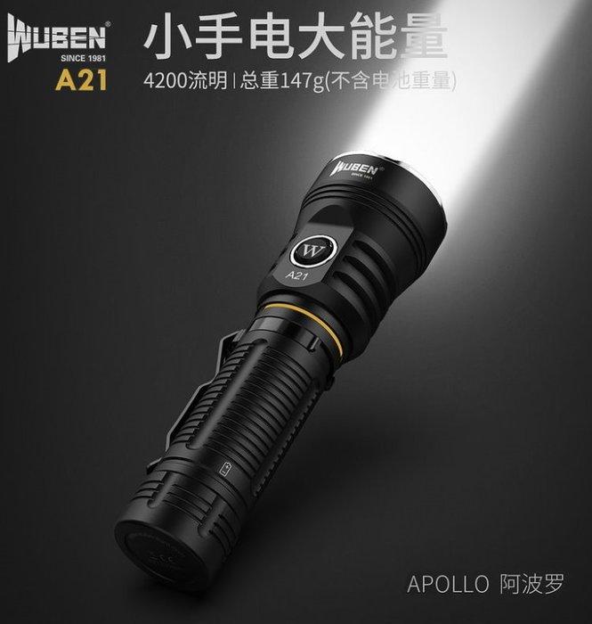 宇捷【A123】WUBEN A21輕巧高性能手電筒4200流明 附電池 無極調檔雙模式TYPE-C快充 吃21700