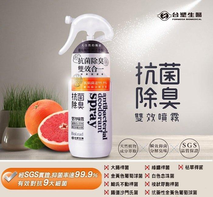 台塑生醫BioLead抗菌除臭雙效噴霧250g*2瓶 熱銷上市 免運