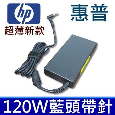 HP 惠普 120W 原廠規格 變壓器 19.5V 6.15A 4.5mm*3.0mm 充電器 充電線 電源線