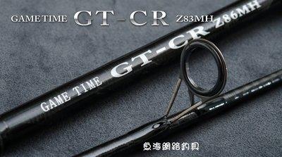 魚海網路釣具 漁鄉DK 岸拋鐵板竿 GT-CR 8.6尺