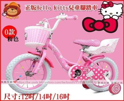 迎夏限時降價 熊熊卡好  德國正版Hello kitty KT兒童腳踏車 女童自行車附輔助輪14吋O/M/N/J款