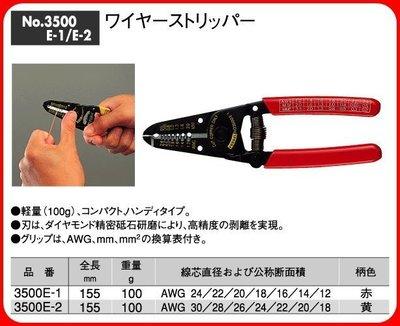 ☆SIVO電子商城☆日本VESSEL NO.3500E-1脫皮鉗 剝線鉗(0.5~2.0mm) 台北市