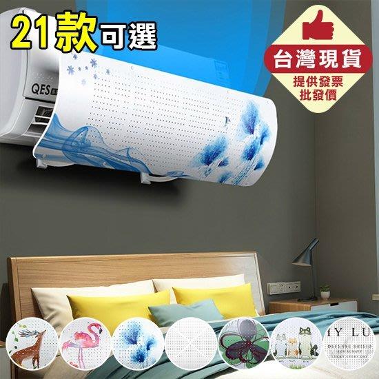Color_me【W084】卡通有孔空調擋風板 空調擋板 冷氣擋風板 冷氣擋板 防凝水 孔洞 遮風板 防風檔板 導風罩