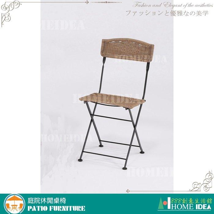【888創意生活館】164-77002(63-8)藤折合椅$2,200元(26餐桌椅躺椅折合桌椅休閒椅)新北家具