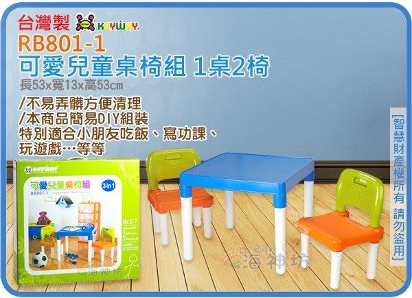 海神坊=台灣製 KEYWAY RB801-1 可愛兒童桌椅組 1桌2椅 功課 餐桌椅 遊戲桌 學習桌 2入1050元免運