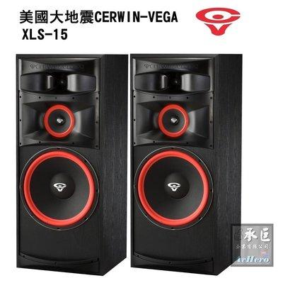 美國大地震CERWIN-VEGA 【XLS-15】單15吋三音路落地型喇叭/對-桃園承巨音響