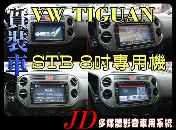 【JD 新北 桃園】STB VW TIGUAN 福斯 DVD/USB/HD數位/導航/藍芽/方控 8吋觸控螢幕專用主機!