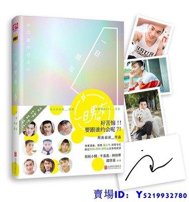 限時特購 一日男友(偉大的安妮監制,點擊量超過三億的愛情體驗手冊 )  阿良叔叔 著 都市情感書籍 青春言情 北京聯合出版