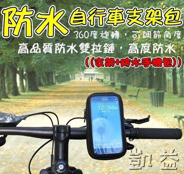 ☆24H快速出貨☆ 寶可夢 防水防塵 自行車_腳踏車_摩托車_電動車 車架/手機架/固定GPS 支架 iphone7凱益