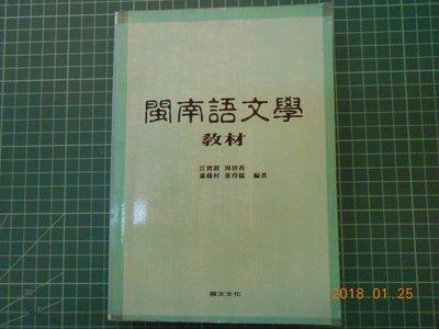 《 閩南語文學教材 》 江寶釵等著 麗...