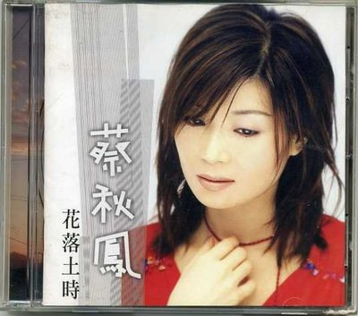 【笛笛唱片 】蔡秋鳳-花落土時*原版CD
