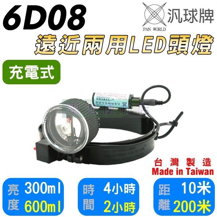 [電池便利店]汎球牌 新 6D08「鋁製燈頭 遠/近照型」 LED 6W 鋰電充電式頭燈