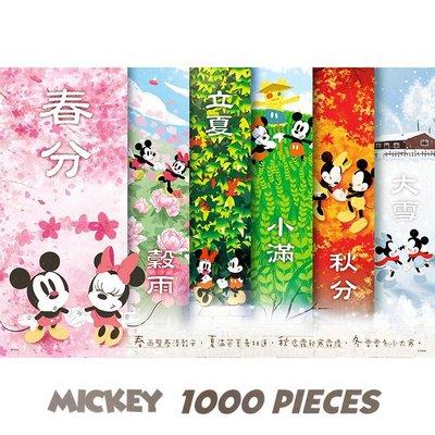 米奇拼圖 1000片拼圖 QFT01C 四季畫風/一盒入(促620) Mickey 米妮 迪士尼 Disney 75cm
