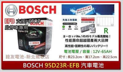 ☆銓友電池☆新北鶯歌電池☆實體店面 BOSCH ST 95D23R EFB/iS 啟停車專用長壽命汽車電池