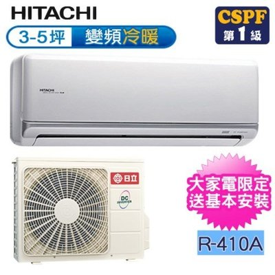 【HITACHI 日立】3-5坪變頻冷暖N系列分離式冷氣(RAS-28NK/RAC-28NK)
