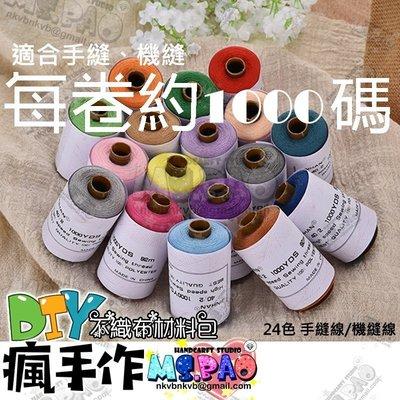 24色(卷)手縫線機縫線→拼布線/袋裝...