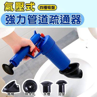 台灣現貨 通馬桶 一砲通 氣壓式通管器 水管堵塞 通廁所 水管疏通器  氣壓式強力管道疏通器NC17080256