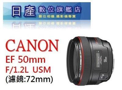 【日產旗艦】CANON EF 50mm F1.2L F1.2 L USM 人像鏡 大光圈 平輸