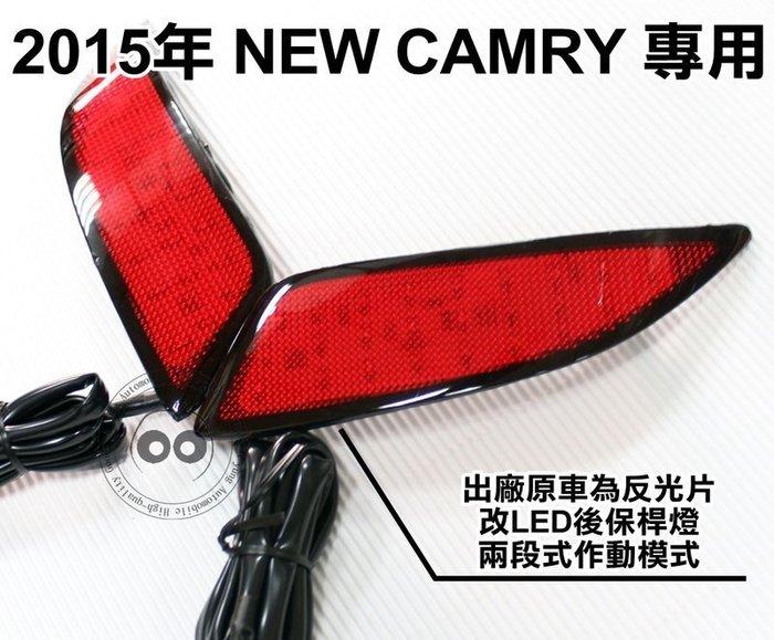 大新竹【阿勇的店】2015年 全新改款CAMRY 專用 原廠反光片改LED後保桿燈 後保燈 兩段作動 安裝工資另計