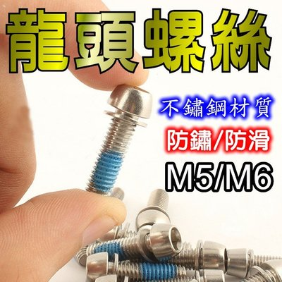 《F1單車》自行車不鏽鋼龍頭螺絲M5/M6x20錐頭帶墊片 龍頭螺絲 碟煞夾器螺絲 龍頭增高器螺絲